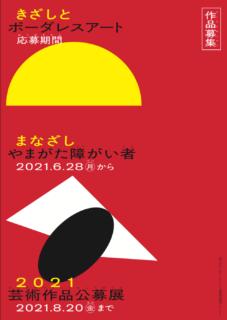 やまがた障がい者芸術作品公募展/きざしとまなざし2021 入賞作品決定!