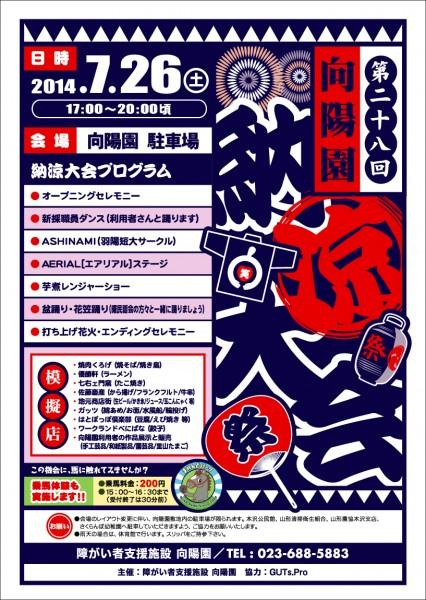 納涼大会2014A3